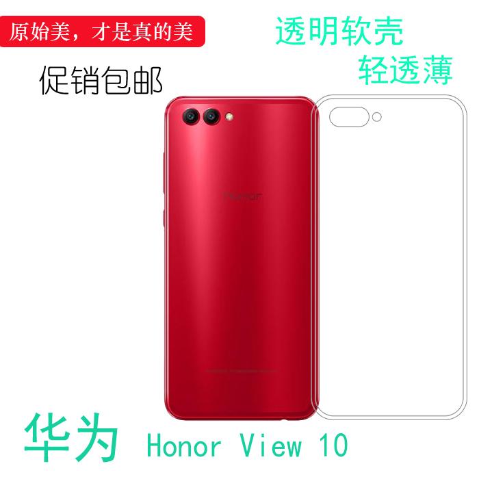 华为Honor View 10手机硅胶专用壳全透明防震套高清后盖壳背面壳