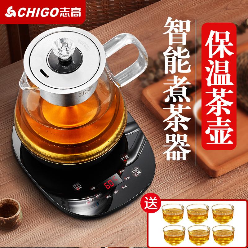 志高全自动蒸汽煮茶器玻璃煮茶壶家用智能蒸茶器多功能保温养生壶