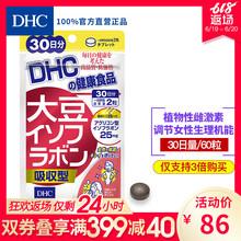 大豆精华吸收型30日量大豆异黄酮保健 3倍购买 日本直送 DHC