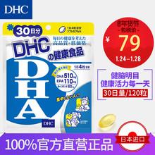 30日量促进大脑发育官网保健 DHA深海鱼油软胶囊 日本直送 DHC