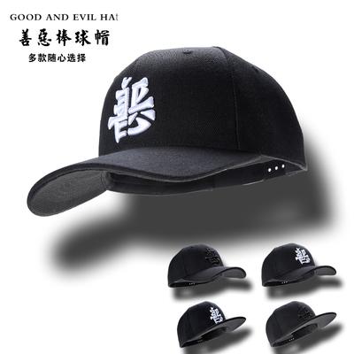 中国风善恶棒球帽男潮平沿嘻哈帽女休闲百搭弯檐鸭舌帽户外遮阳帽