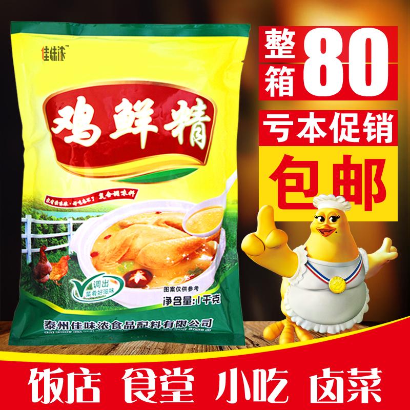 佳味浓鸡精1000g厨房调料家用鸡精大袋味精散装炒菜火锅整箱