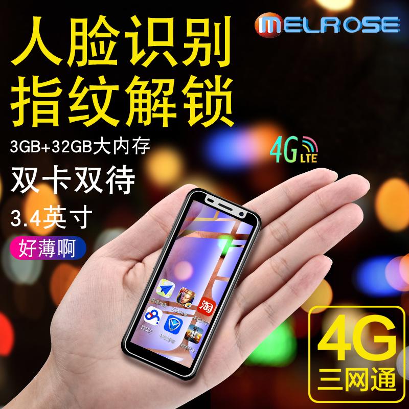 MELROSE 2019超薄超小迷你双卡电信三网通4G版小屏智能手机