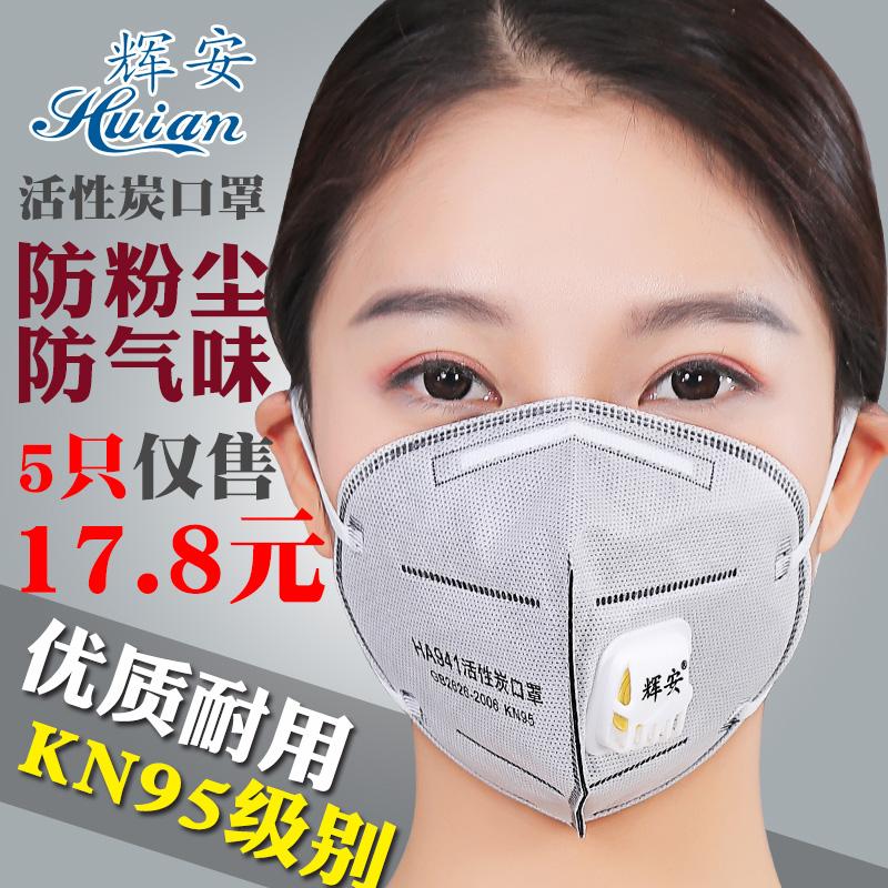 辉安pm2.5活性炭工业粉尘异味透气呼吸阀KN95防尘二手烟雾霾口罩1元优惠券