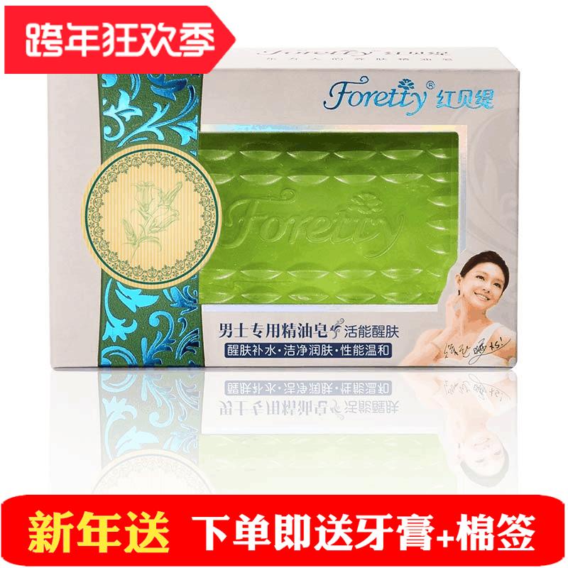 包邮2块红贝缇男士专用精油皂120g活能醒肤手工滋润绿茶正品