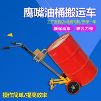 Excellent range 450KG mouthpiece oil drum truck Manual eagle mouth cart iron barrel plastic barrel all-round trolley