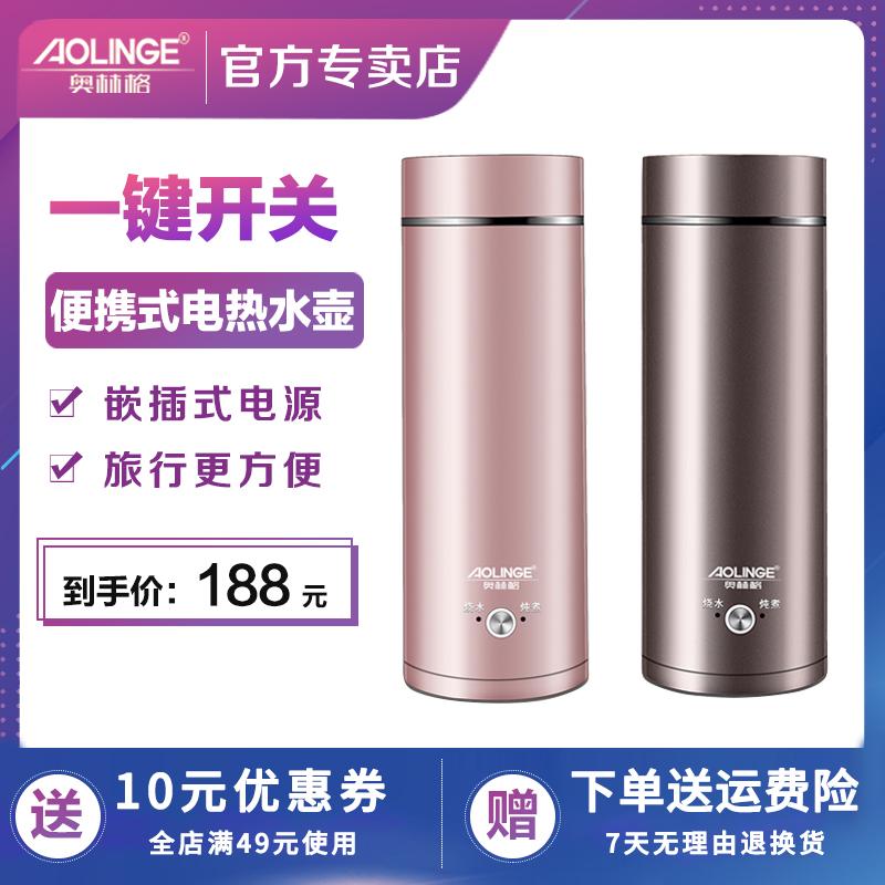 奥林格电热杯小型便携出国旅行电热水壶迷你水杯折叠加热烧水壶