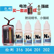 304/316/202/201不锈钢检测液不锈钢药水测定液304药水鉴定液试剂