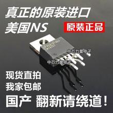 美国NS LM1875T 全新进口原装 220功放芯片30W单声道正负双电压