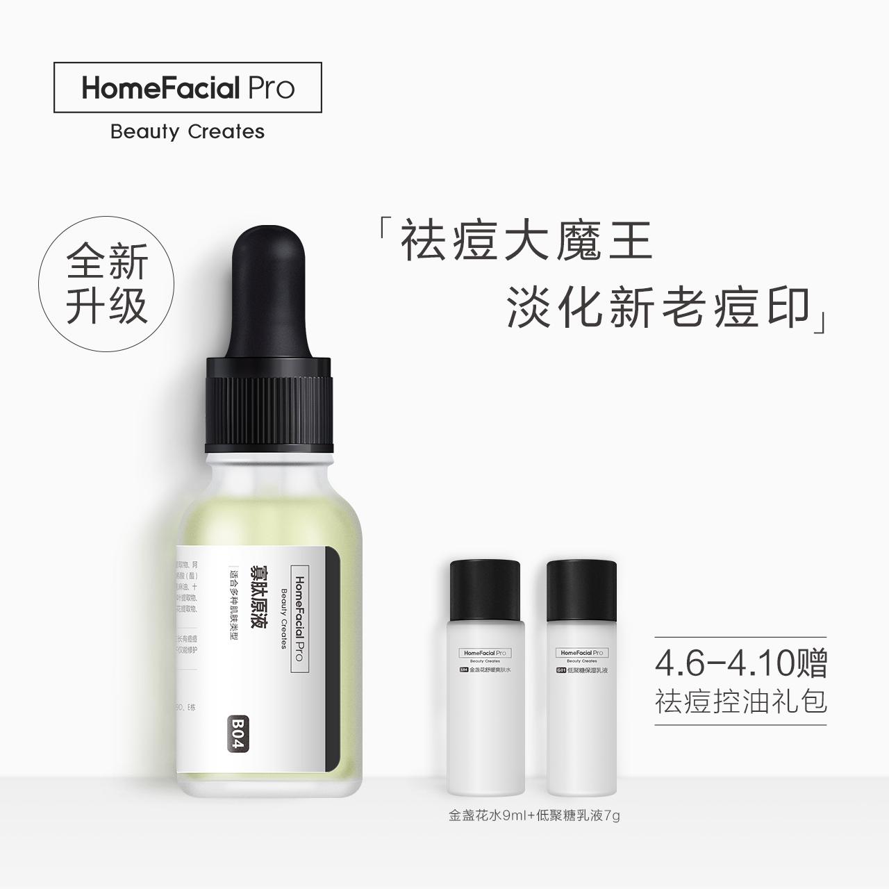 HFP寡肽原液 去淡化痘印痘坑痘疤冻干粉 祛痘产品面部精华液男女图片