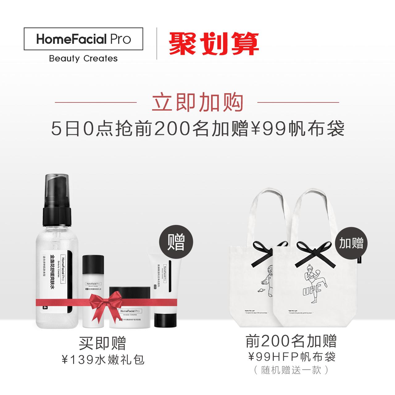 HFP祛痘净肤套装 淡化痘印痘疤产品寡肽原液冻干粉护肤品正品男女