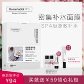 滋润SPA面膜 修护保湿 HomeFacialPro 玻尿酸密集补水面膜图片