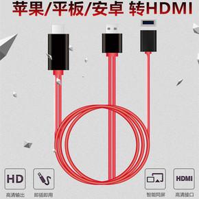 lightning转hdmi/mhl转hdmi/安卓苹果手机连接电视/显示器/投影仪