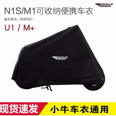 小牛电动车衣N1s M1 U1电动车罩便携改装配件防雨防晒包邮