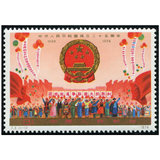 Haozhai World H. 1974 J2 Stamp Set for the 25th Anniversary of the Founding of China