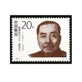 昊天天1994-2 Patriotic Democrats Stamps F