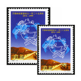 Hidden World H 1999-10 The Universal Postal Union established a hundred and twenty-fifth anniversary single stamp