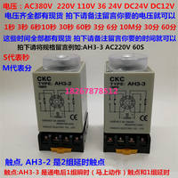Genuine CKC Taiwan Song Ling AH3-3 time relay AH3-2 AC 220V DC 12V 24V 8 feet