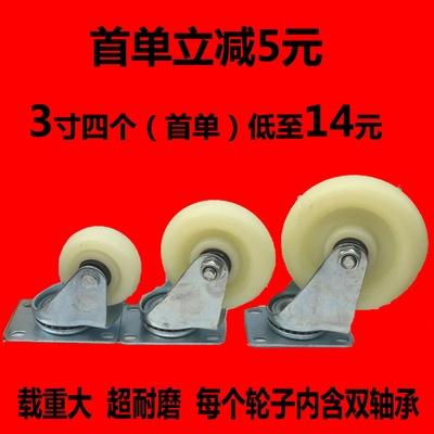 3寸4寸5寸尼龙万向轮转向轮带刹车轮子中型车轮子板车轮工业脚轮