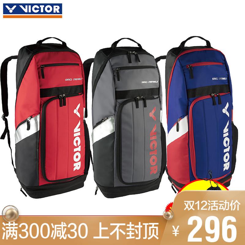 VICTOR胜利2018新款羽毛球双肩包BR8809维克多长型运动大容量球包