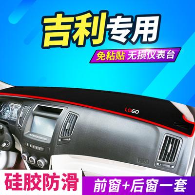 适用于吉利GX2熊猫自由舰仪表台避光垫英伦全球鹰GX7中控防晒垫老