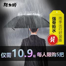 大号雨伞折叠伞男式商务黑色晴雨两用伞三折防晒车载车用双人雨伞图片