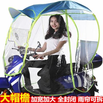 大厚电动车遮阳伞挡雨披透明雨帘栅电瓶自行车前挡风罩雨蓬加领取优惠券