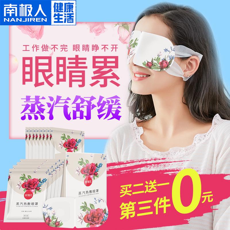 蒸汽眼罩睡眠眼贴缓解眼疲劳近视睡觉护眼贴罩热敷发热女男黑眼圈