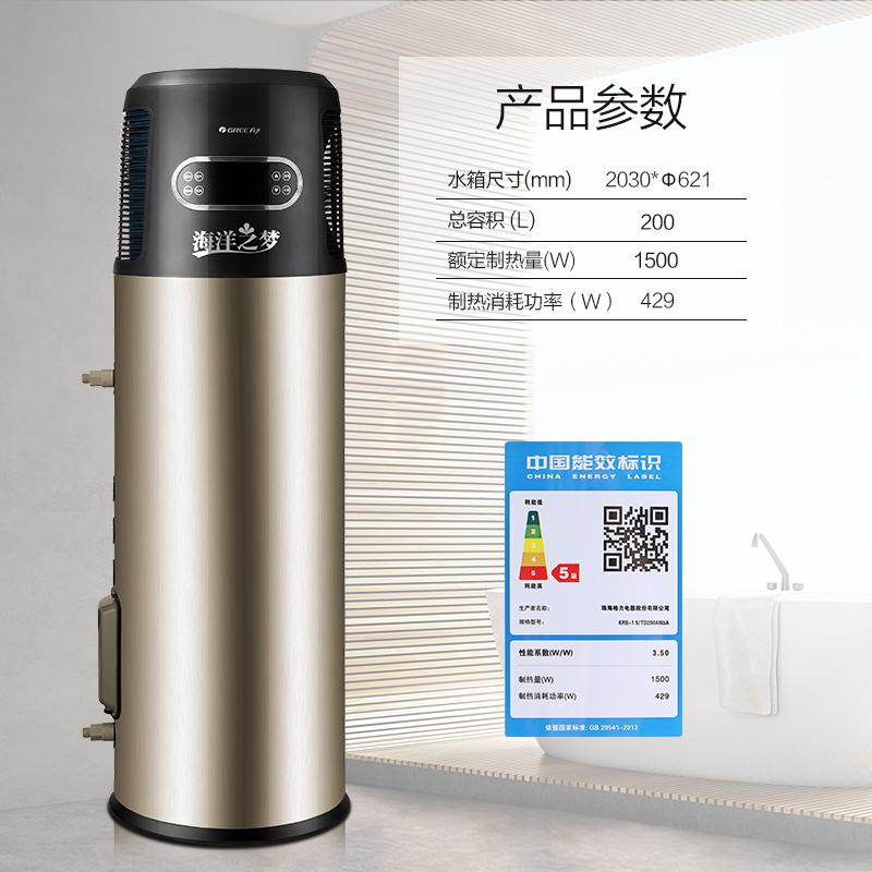 格力空气能热水器200升家用商用即热式空气源热泵70度高温一体机