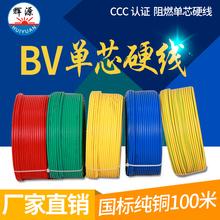 电线2.5国标4平方铜芯电线家装家用1.5/6/10纯铜阻燃BV线单芯电缆