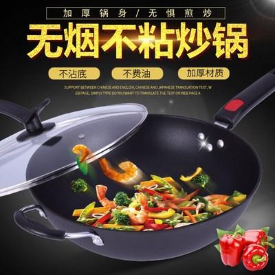 清理西餐品质餐厅极炒锅 电磁炉家用健康超速可用适合平底电热饭优惠券