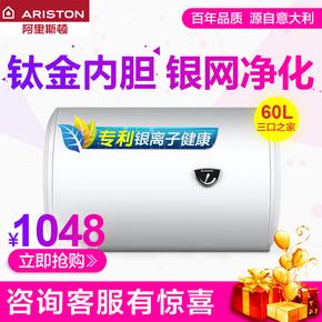 ARISTON/阿里斯顿 SC60M2.0储水式电热水器 60升速热家用抑菌洗澡