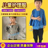Children's fracture clothing rehabilitation period is convenient to wear off the sick number service nursing service hospitalized service patient orthopedics postoperative service