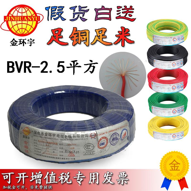 金环宇电线电缆BVR2.5平方 2.5mm2 国标铜芯线单芯多股软线家装线