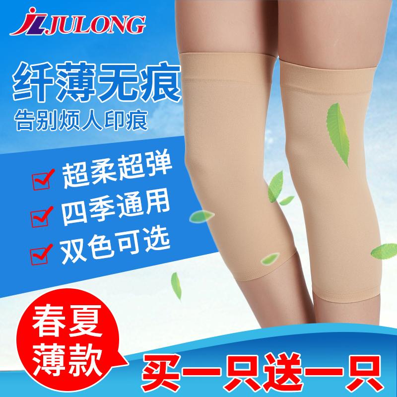 运动护膝打篮球男保护膝盖女 跑步训练护具关节保暖防寒中厚夏季