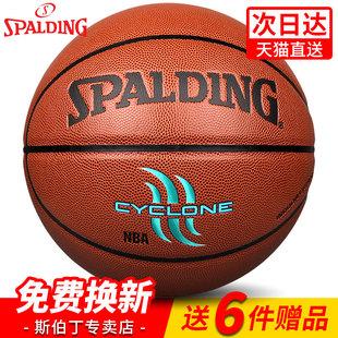 斯伯丁篮球官方正品真皮手感耐磨室外nba比赛7号成人儿童5小学生6