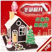 圣诞屋模具巧克力房子圣诞节蛋糕装饰姜饼屋模具翻糖糖艺硅胶烘焙