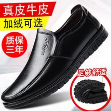 男士皮鞋真皮懒人男式一脚蹬黑色牛皮软底老人工作鞋防水爸爸男鞋