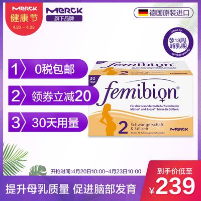 德国进口伊维安/femibion2段孕期+哺乳期DHA孕妇专用叶酸30天量