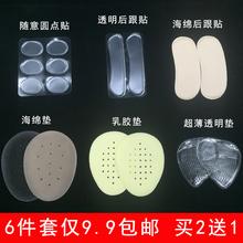 硅胶透明前掌垫前半垫水晶垫加厚乳胶半码垫高跟女鞋垫防滑防痛垫