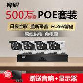 家用商用超市摄像头网络远程室外监控器高清套装 poe监控设备套装