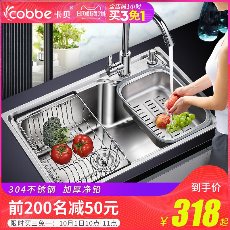 水槽单槽洗菜盆