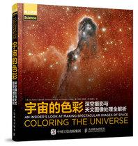 图灵新知命运交响宇宙黑洞与暗能量