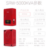 Wall-mounted single-phase AC regulator 5KW computer refrigerator 5000W air conditioning automatic 220V home power