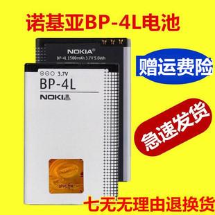 4L电池 E52 E63 特价 适用诺基亚BP N97 E72 E71 E95手机电池3