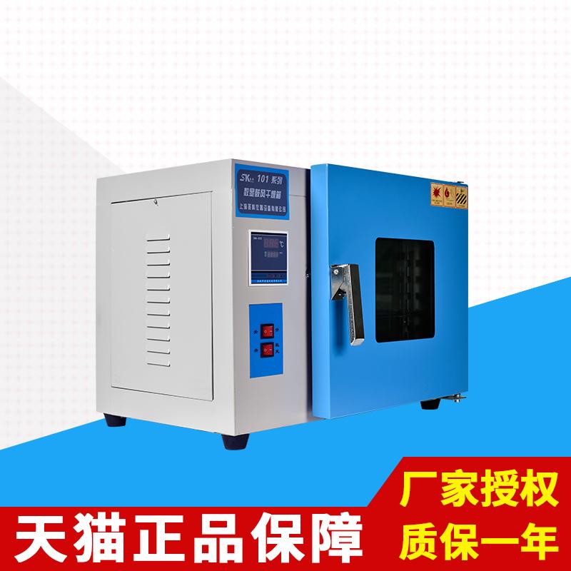 101-3电热恒温鼓风干燥箱 工业烤箱 烘干机 烘箱 实验室