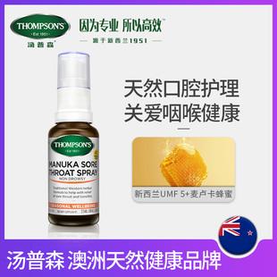 澳洲Thompsons汤普森麦卢卡蜂蜜喉咙喷雾25ml舒缓咽喉痛清新口气