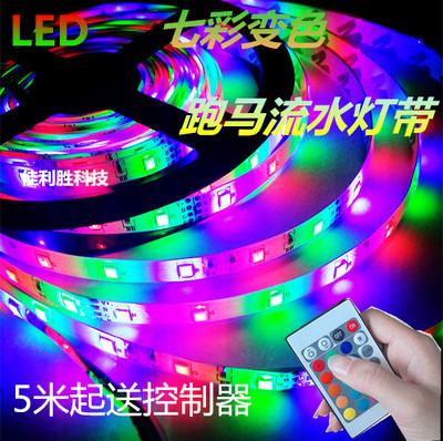 跑马灯led灯带