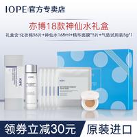 韩国IOPE神仙水套装盒正品专柜补水女精华液补水保湿提亮肤色紧致