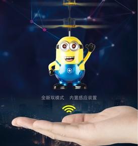 会飞的感应飞行器手控直升机充电飞机智能耐摔遥控小黄人玩具